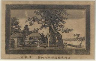 真洲先稲荷隅田川眺望 (亜欧堂田善)文化頃1803銅板画