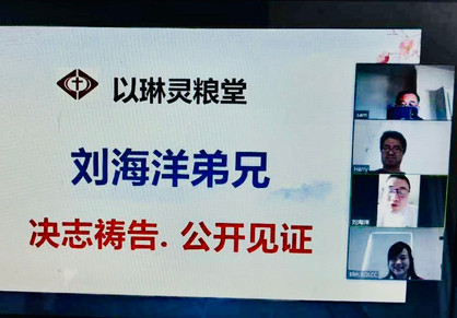 2020.4.26 刘海洋弟兄隔離期間決志信主.JPG