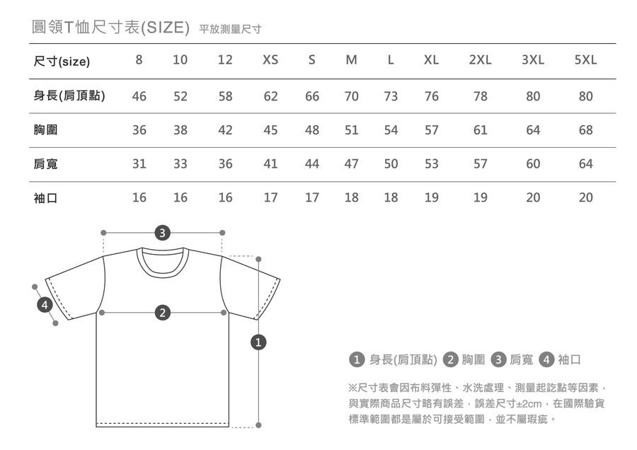 T恤尺寸表
