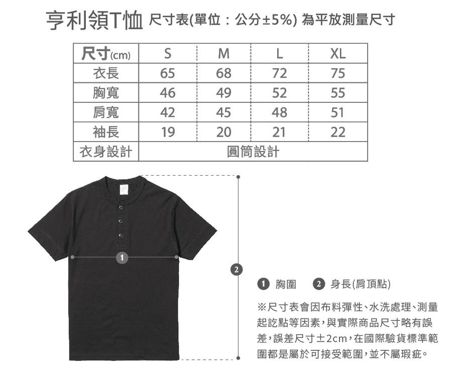 亨利T恤尺寸表