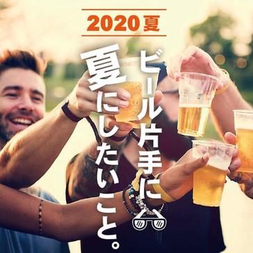 2020年夏、ビール片手に夏を楽しもう。