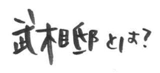 武相邸 ロゴ②.png