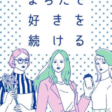 町田市プロモーションブック「まちだで好きを続ける」で弊社社員をご紹介いただきました!