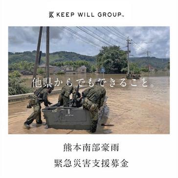 熊本南部豪雨による緊急災害支援募金