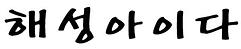 로고한글조합.png