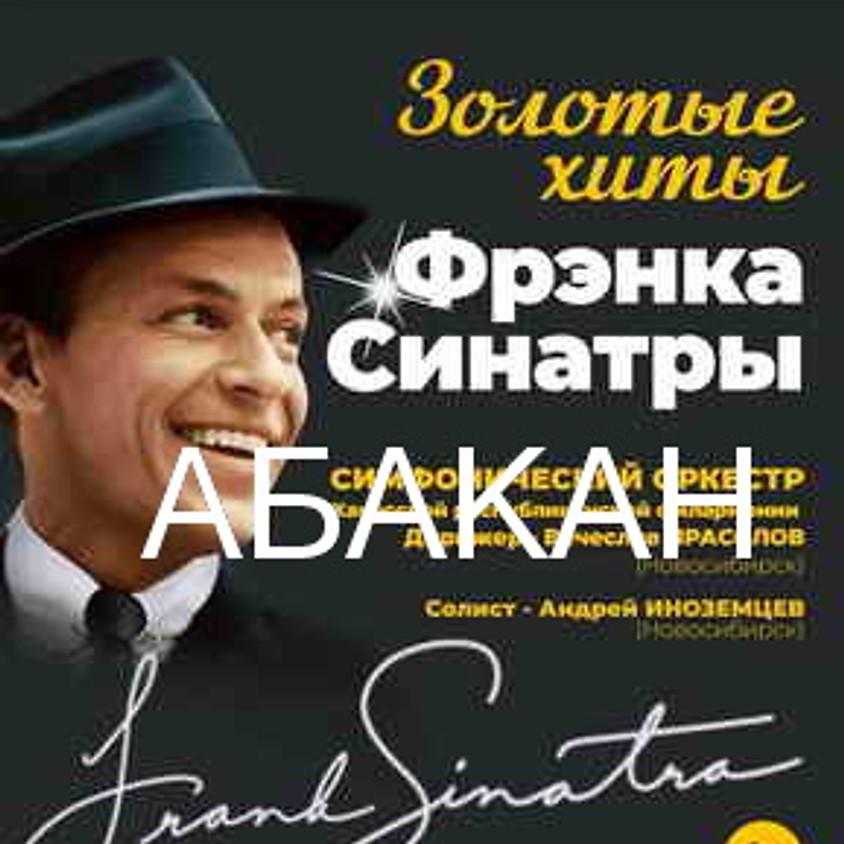 Концерт «Золотые хиты Фрэнка Синатры» в Абакане