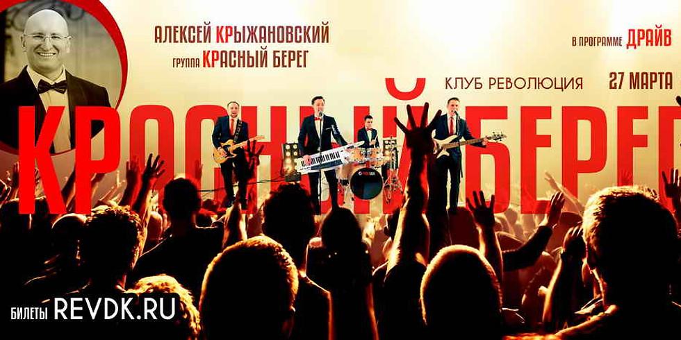 группа Красный Берег и Алексей Крыжановский. В музыкальной программе ДРАЙВ