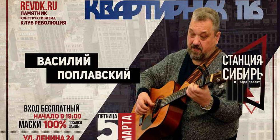 Квартирник116. Василий Поплавский, Станция Сибирь
