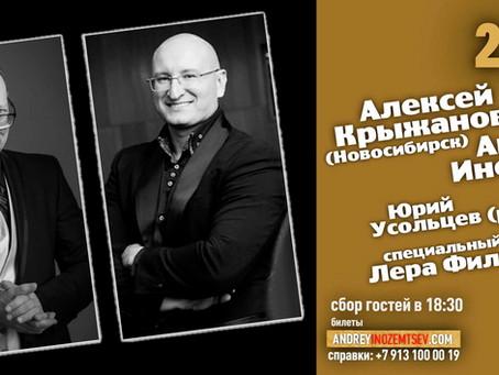 Андрей Иноземцев (Томск) и Алексей Крыжановский (Новосибирск) - в джаз-клубе Синатра Томск