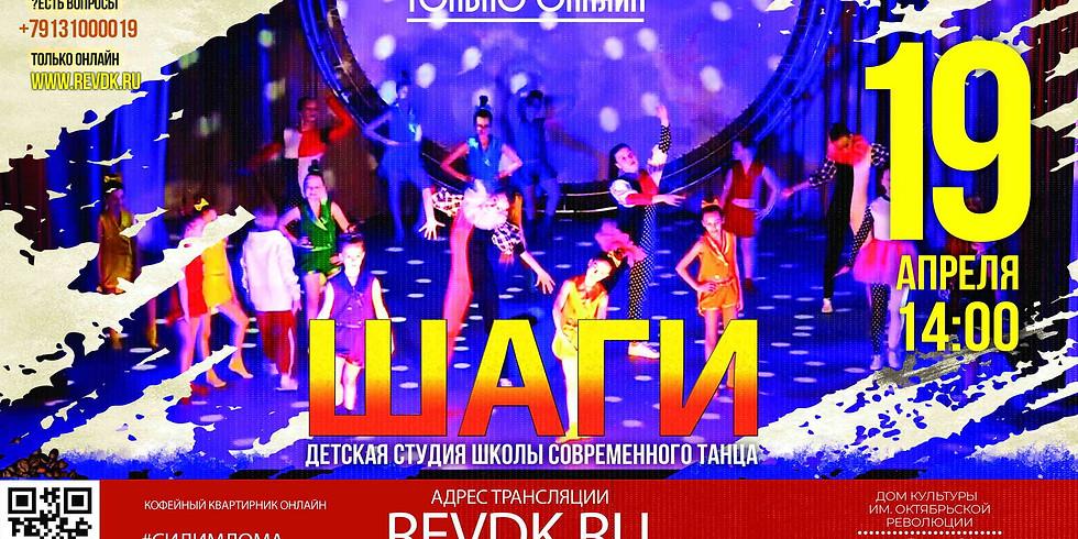 Концерт детской студии-школы современного танца ШАГИ 2