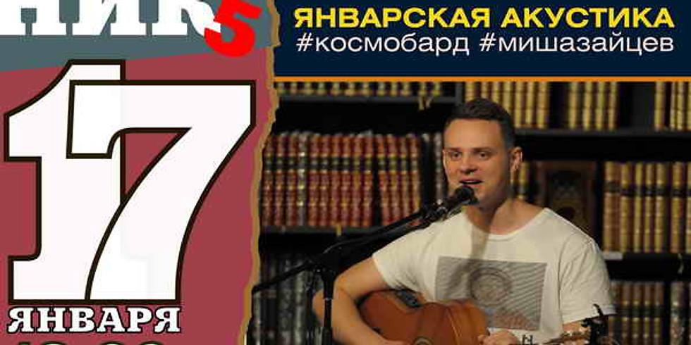 Квартирник в Клубе Революция - Михаил Зайцев (Нск)