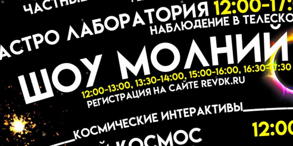 ШОУ МОЛНИЙ. Регистрация на 15:00