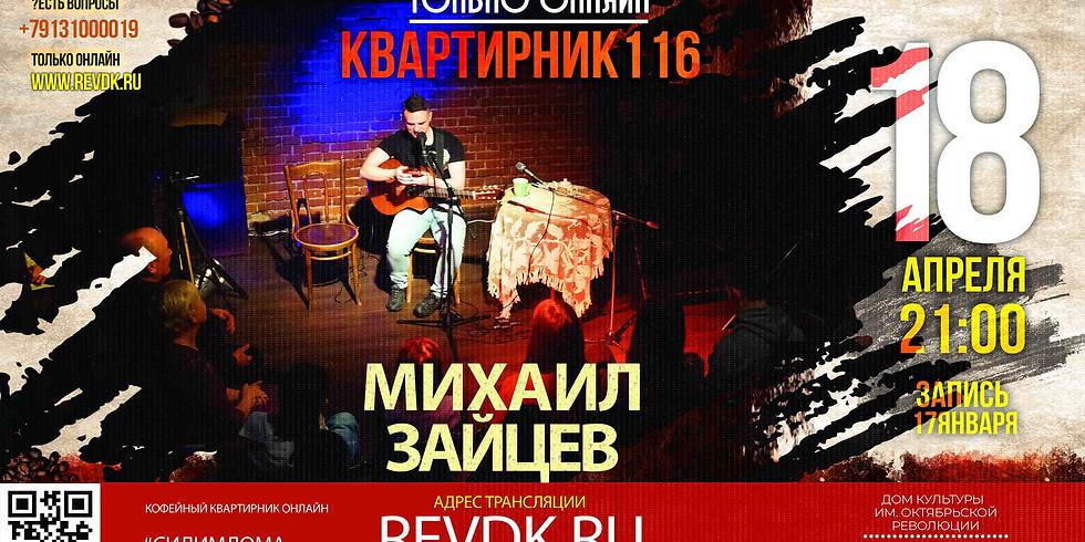 Квартирник116 с нео-бардом  Михаилом Зайцевым