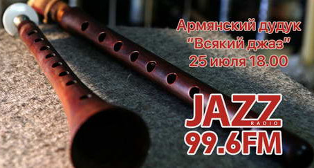 Запись программы о дудуке. Анонс шотландского опен-эйра . Радио Jazz99.6FM