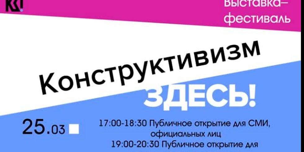 """Выставка """"Конструктивизм ЗДЕСЬ!"""""""