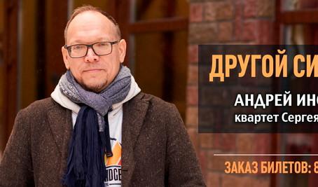 ДРУГОЙ СИНАТРА / КЕМЕРОВО
