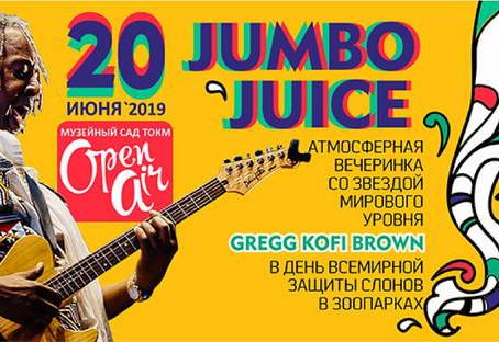 Первый опен-эйр этого лета в Томске! 20 июня