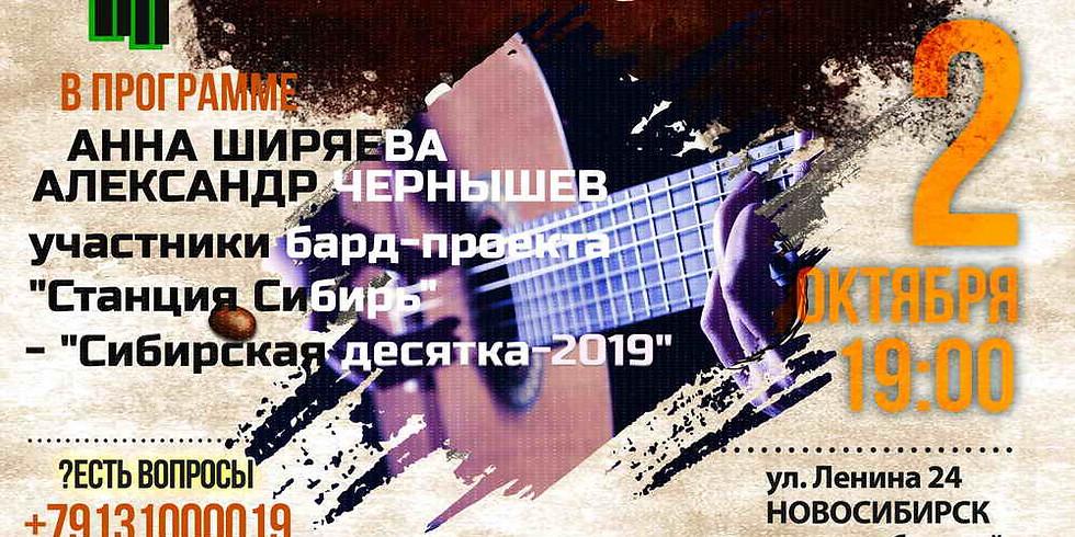 Квартирник Анна Ширяева Александр Чернышев / Станция Сибирь
