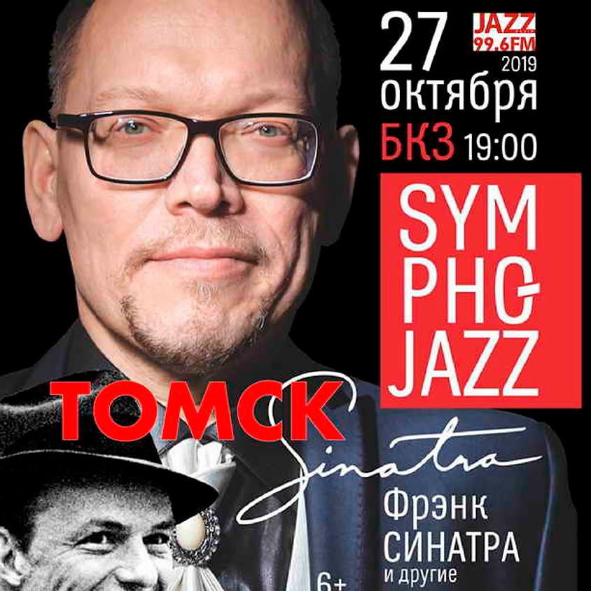 Андрей Иноземцев в БКЗ Томск - юбилейный концерт