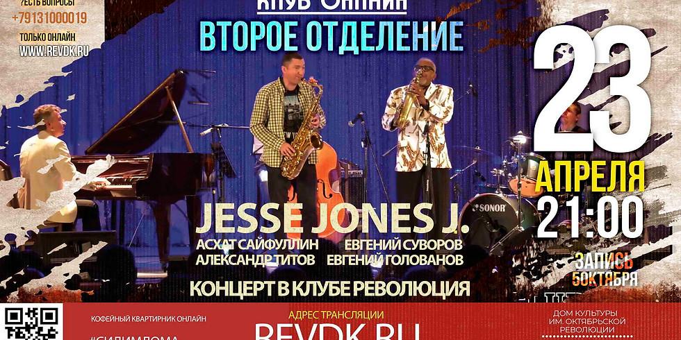 Джазовый концерт Jesse Jones J. Трансляция второго отделения