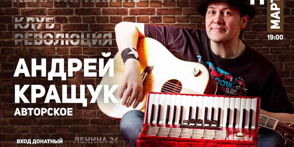 Квартирник116. Андрей Кращук. Авторское