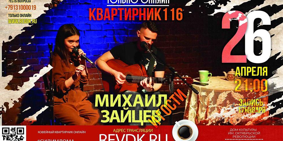 Квартирник116 с нео-бардом  Михаилом Зайцевым и гостями, часть 2