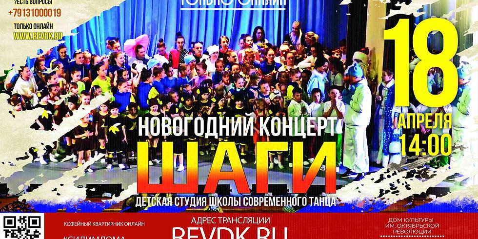 Концерт детской студии-школы современного танца ШАГИ
