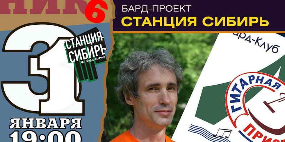 Квартирник в Клубе Революция - ГИТАРНАЯ ПРИСТАНЬ и ВАДИМ КУСКОВ