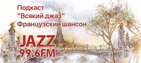 Подкаст программы о французском шансоне. Анонс французского опен-эйра . Радио Jazz99.6FM