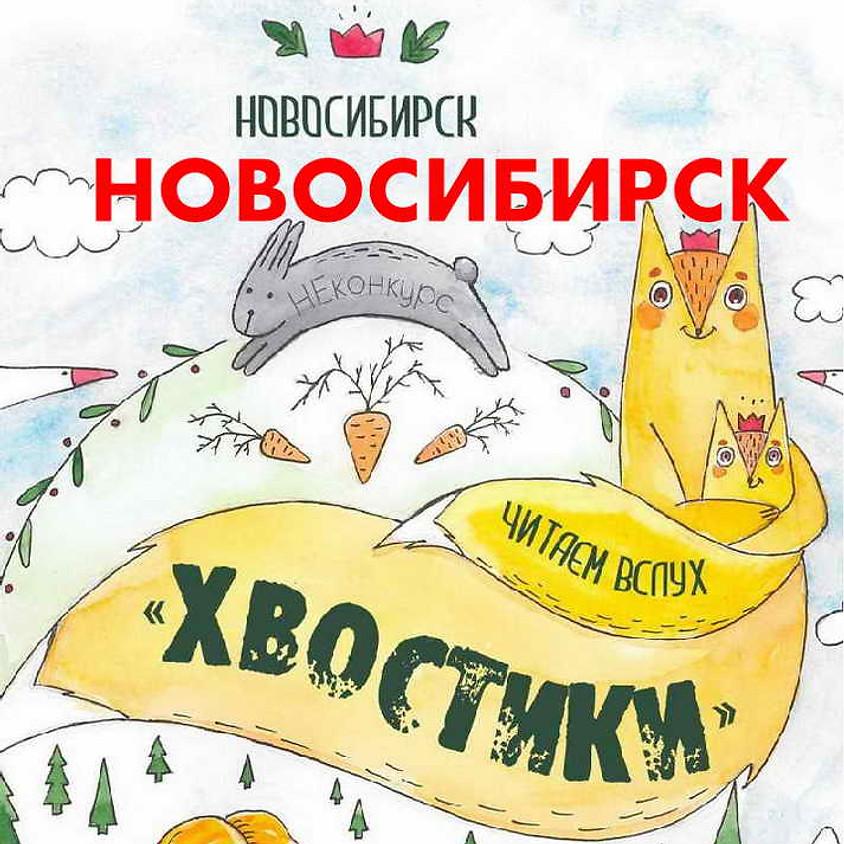 Хвостики читают вслух Новосибирск