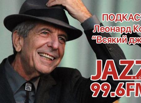 Леонард Коэн. К 85-летию. Гость студии - Андрей Олеар. Радио Jazz99.6FM