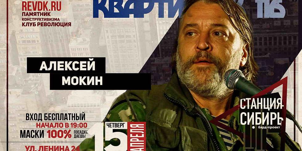 Квартирник 116: Алексей Мокин