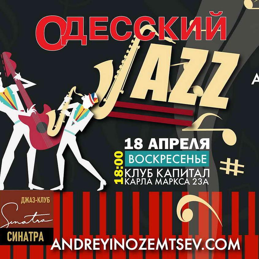 Одесский Джаз - и снова здравствуйте!
