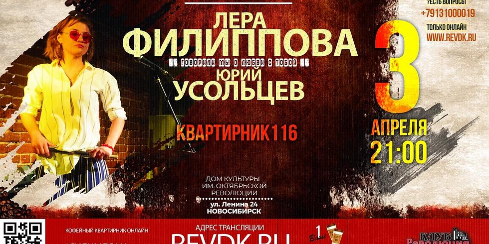 Онлайн Квартирник116