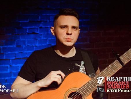 Квартирник 116 с Михайлом Зайцевым