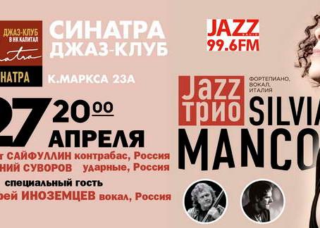 SILVIA MANCO в джаз-клубе Синатра Томск / Спец. гость - Андрей Иноземцев