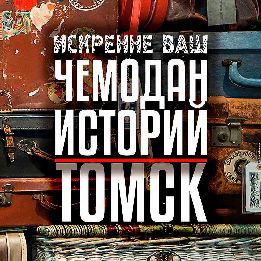 Чемодан историй Томск №39