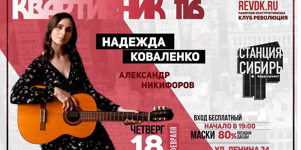 Квартирник 116: Надежда Коваленко