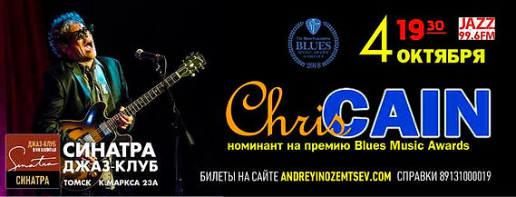 Chris Cain Андрей Иноземцев джаз-клуб Си