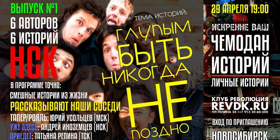Чемодан Историй в Новосибирске