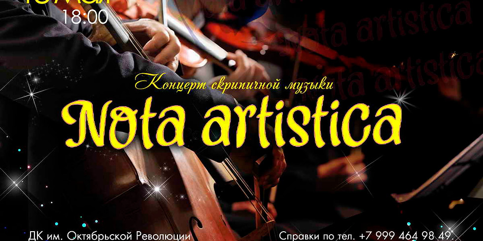 Вечер скрипичной музыки. Нота Артистика