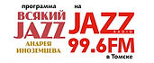 лого Всякий Джаз на радио Джаз.jpg 1-01.