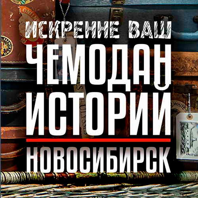 Чемодан историй Новосибирск №1