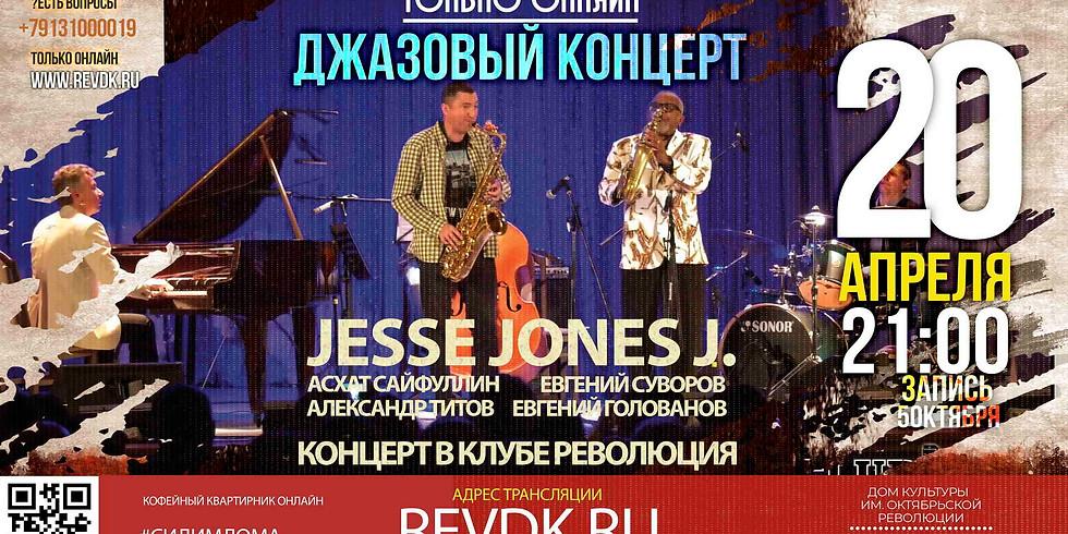 Джазовый концерт Jesse Jones J. Трансляция
