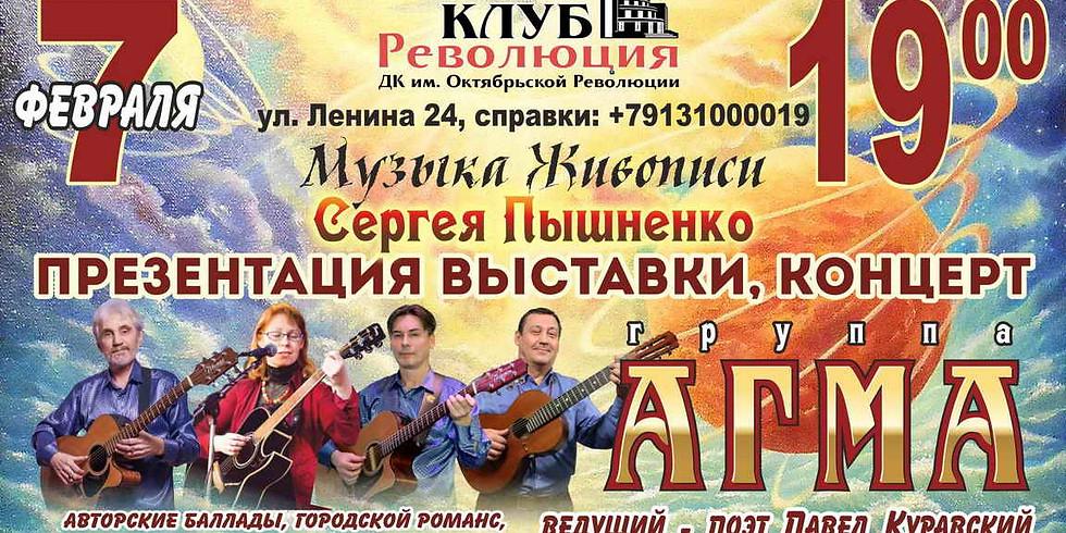 Открытие выставки и концерт