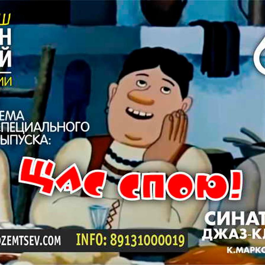 Чемодан Мелодий (спец выпуск)