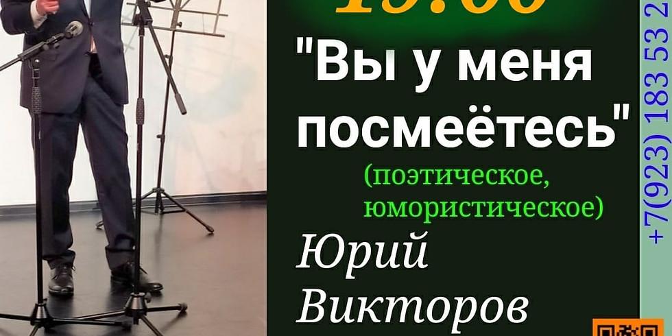 Юмористический Квартирник116. Юрий Пароев (Москва)