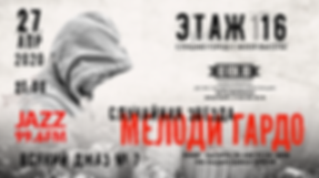 Cover мелоди_resize.png