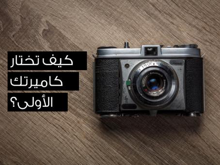 كيف تختار كاميرتك الأولى