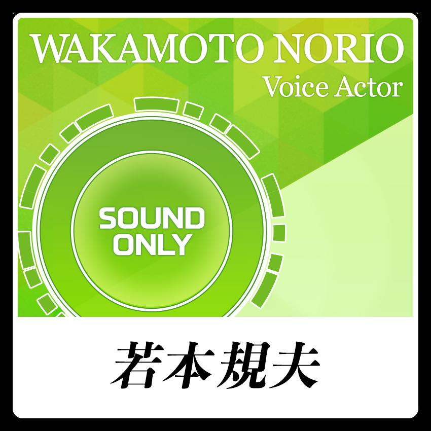 lineup_thumb_wakamoto